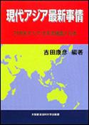 現代アジア最新事情