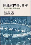 国連安保理と日本