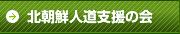 北朝鮮人道支援の会